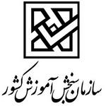 سازمان سنجش کشور