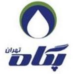 شرکت پگاه تهران